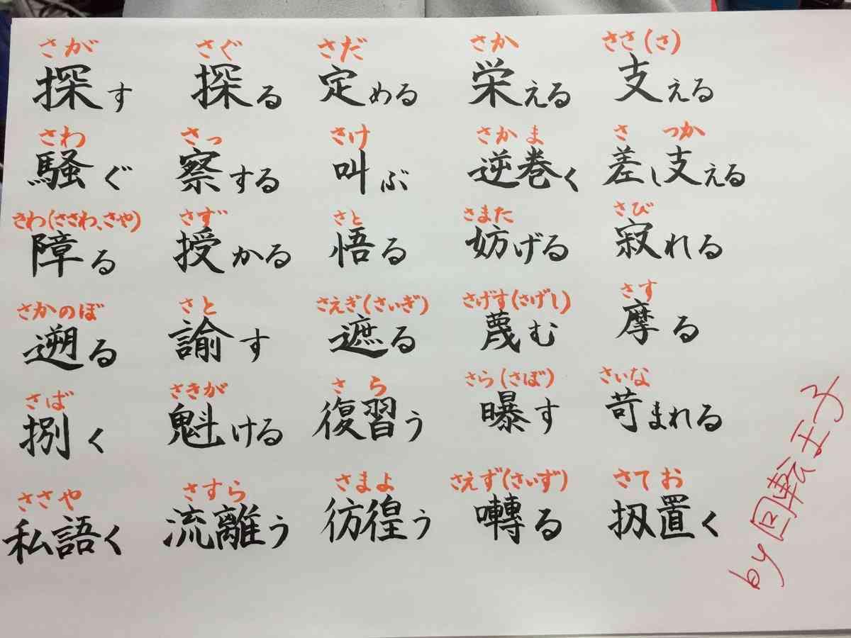 大人なら22個は正解したい!「さ」で始まる漢字の問題が話題に