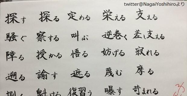 大人なら22個は正解したい!「さ」で始まる漢字の問題が話題に | BUZZmag