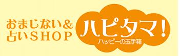 ハピタマ / 大人TRAPS