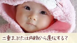 二重まぶた遺伝の法則!両親と赤ちゃんが違う確率&体験談 - マーミー