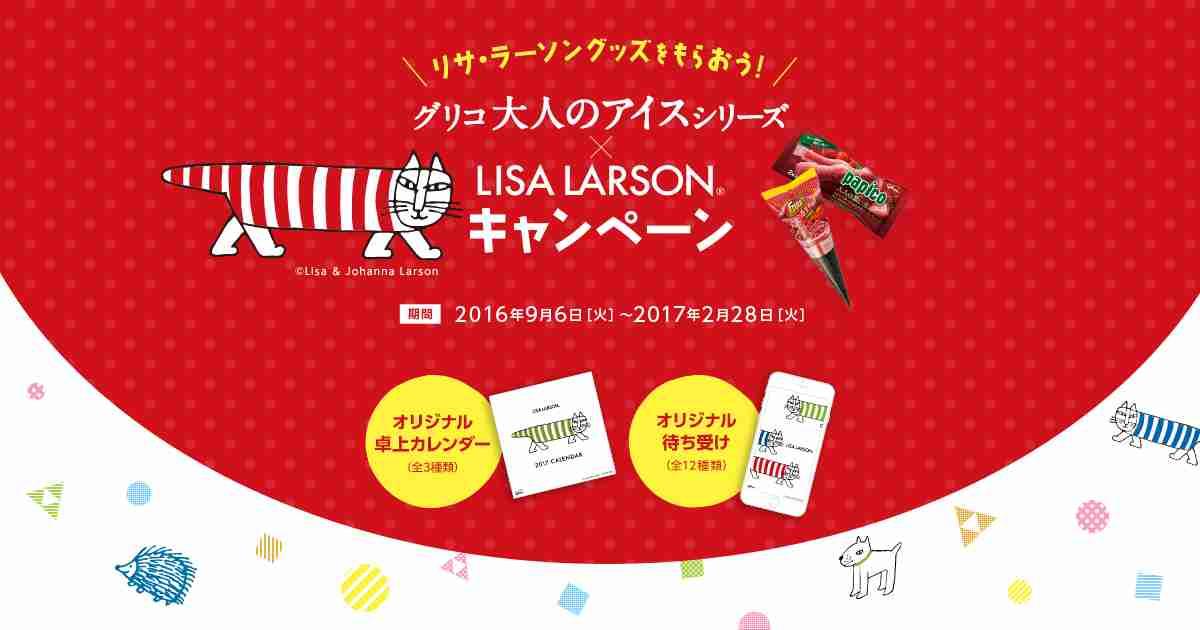 グリコ 大人のアイスシリーズ × LISALARSON キャンペーン|グリコ