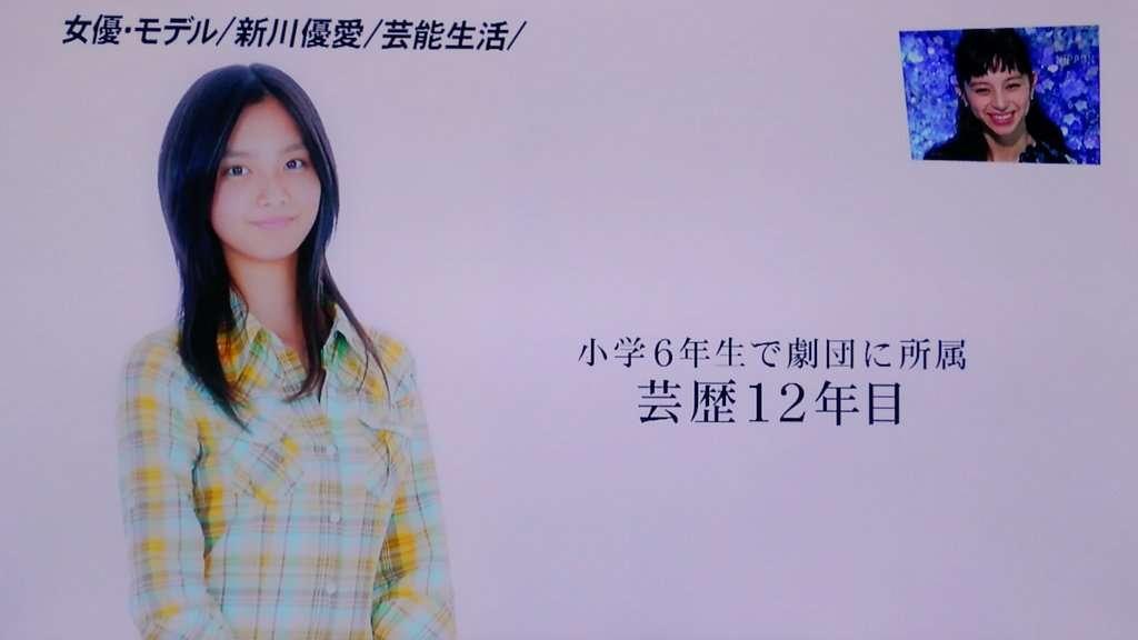 新川優愛、芸能界を辞めようと思った過去 家族との衝突を回顧