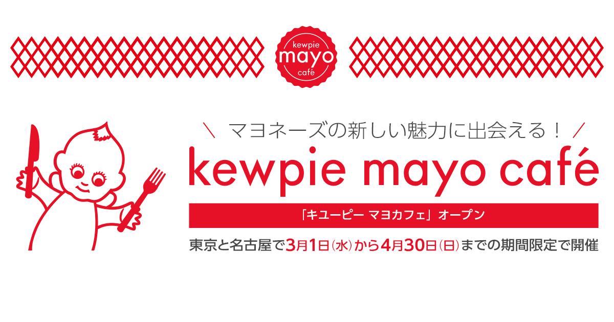 kewpie mayo café キユーピー マヨカフェ|キユーピー
