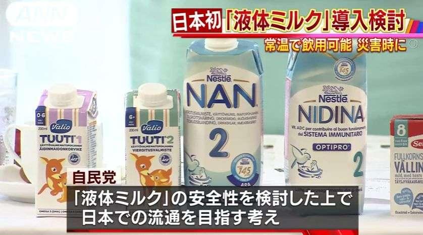 乳児用液体ミルク、2020年販売目標…五輪海外客に対応
