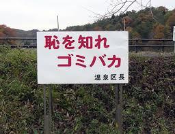 入場禁止にして!「温泉で遭遇した親子」のドン引き行動3選