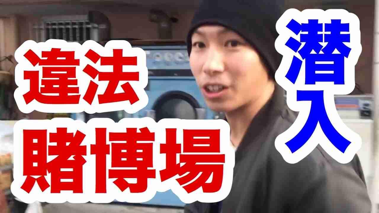 【日本三大ドヤ街】寿町に行ったら違法賭博場だらけだった - YouTube
