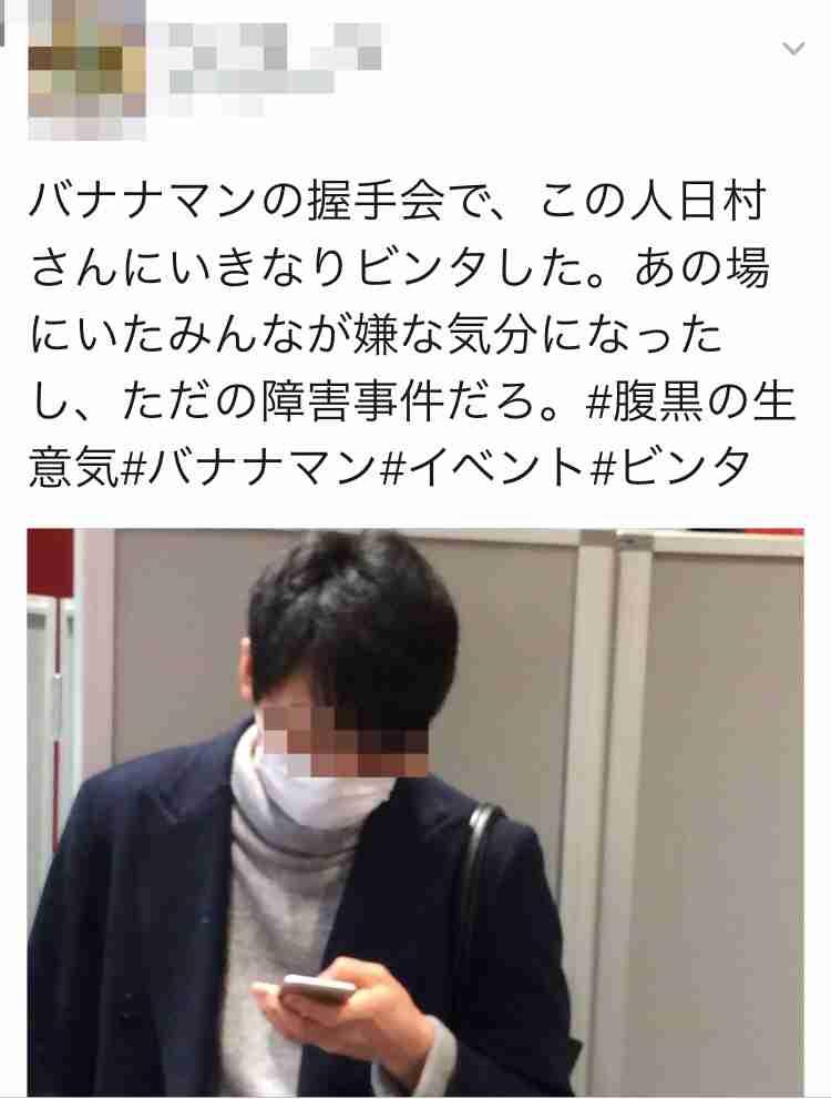 バナナマン日村勇紀が握手会でファンにビンタされる