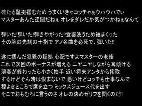 僕らカスラックだから(みくすびとREMIX) - YouTube