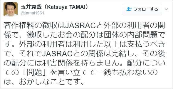 JASRAC外部理事玉井克哉 「曲を利用した以上払うべき。ガス電気代を払うことが当然なのと同じ」
