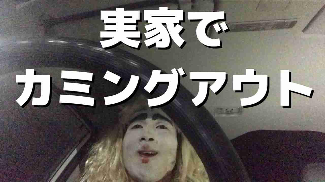 【ドッキリ】実家に帰って・・・ - YouTube
