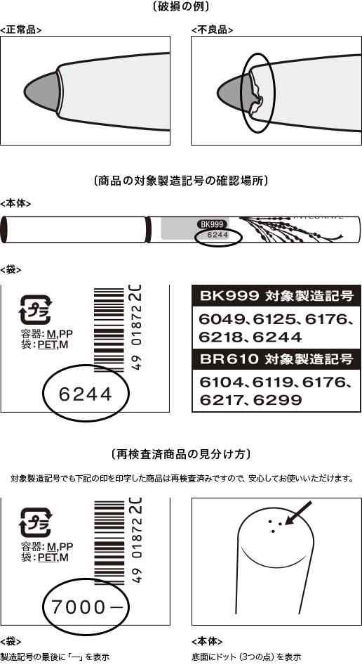 資生堂インテグレート キラーウインクジェルライナー自主回収と商品交換のお知らせ | 資生堂