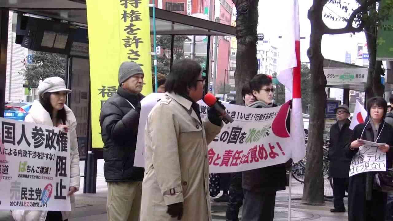 在特会 桜井会長 【福岡・西鉄のハングル表記のバスに猛抗議】 - YouTube