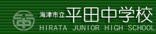 平田中学校トップページ