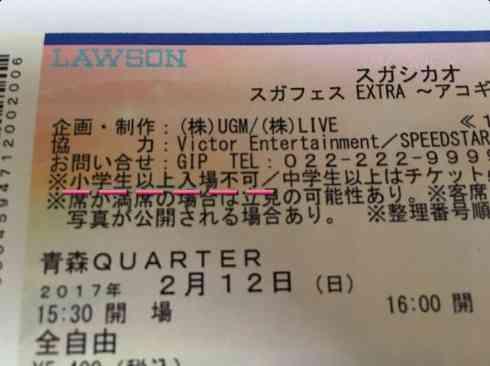 """スガシカオ、「小学生""""以上""""入場不可」のライブを開催!? チケットのミスプリントに本人も困惑"""