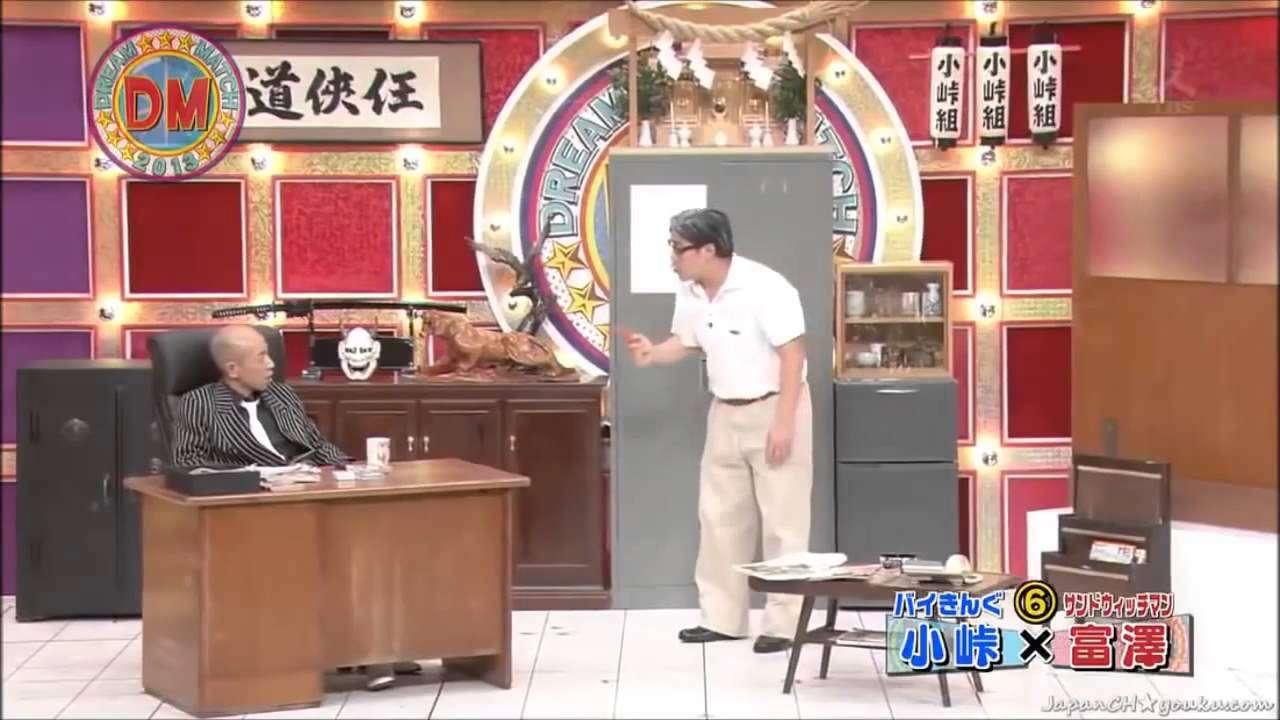 元旦 笑いの祭典 DM2013 ⑦ 小峠×富澤 - YouTube
