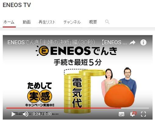 「安い電気か、稼ぎのいい夫か」 「ENEOSでんき」CM炎上 : J-CASTニュース