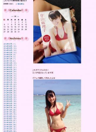 狂い咲き!? 34歳の元日テレ・脊山麻理子アナのビキニDVDがバカ売れ! - ライブドアニュース