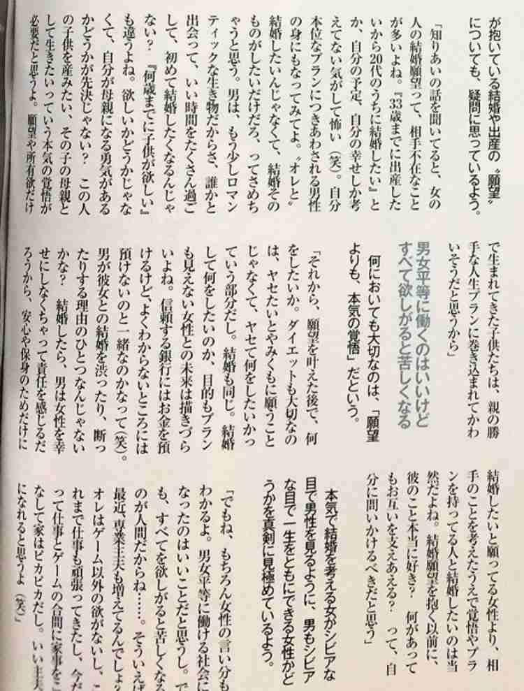 NEWS・増田貴久、共演女優が
