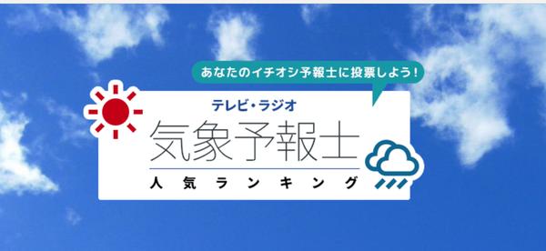 天気予報士総選挙「気象予報士 人気ランキング2016」が開催される!