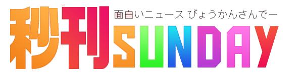 【能天気】天気予報士総選挙「気象予報士 人気ランキング 2016」が開催される!|面白ニュース 秒刊SUNDAY