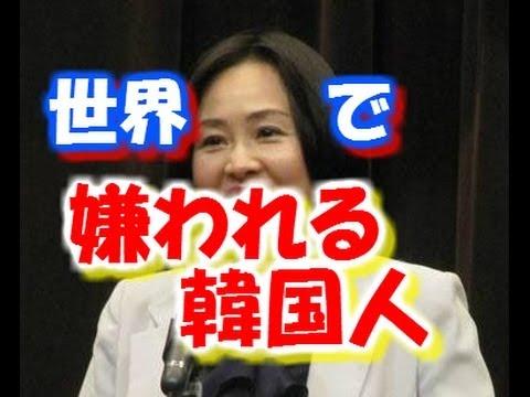 韓国人は嫌われ者!海外の反応がひどいw世界は日本人を評価していると大高美貴が暴露 - YouTube
