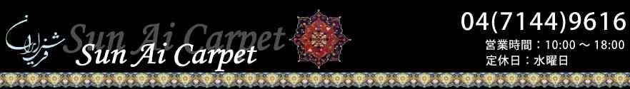 祇園祭りの山鉾にも飾られているシルクロード絨毯