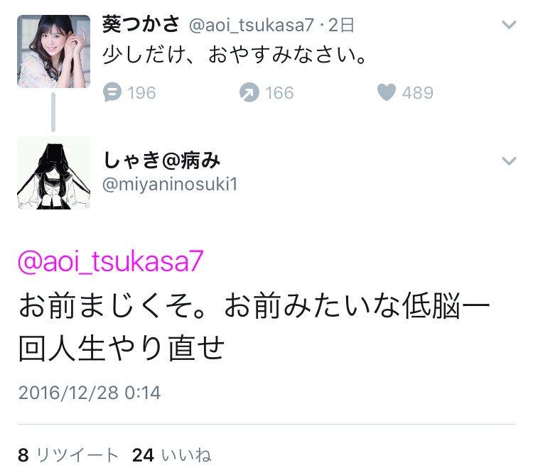 「憶測でずっと叩いてくる人がまだまだいる」松本潤と交際報道の葵つかさがTwitter削除