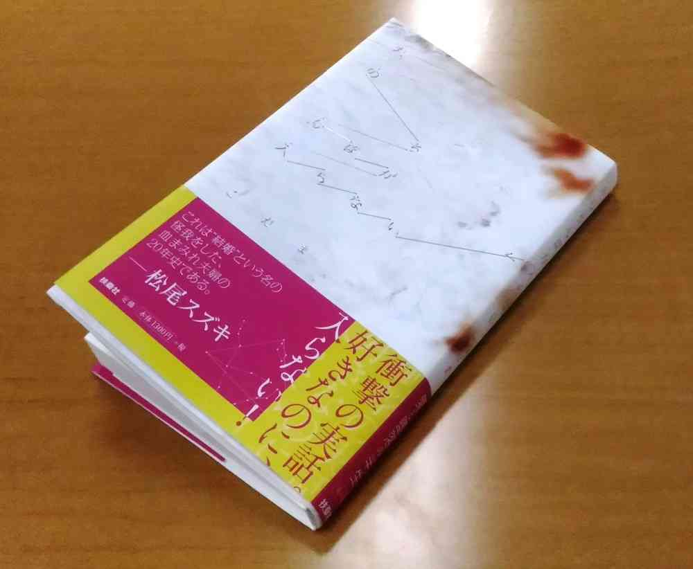 全文表示 | 小説『夫のちんぽが入らない』大反響 発売1週間で6万部 : J-CASTニュース