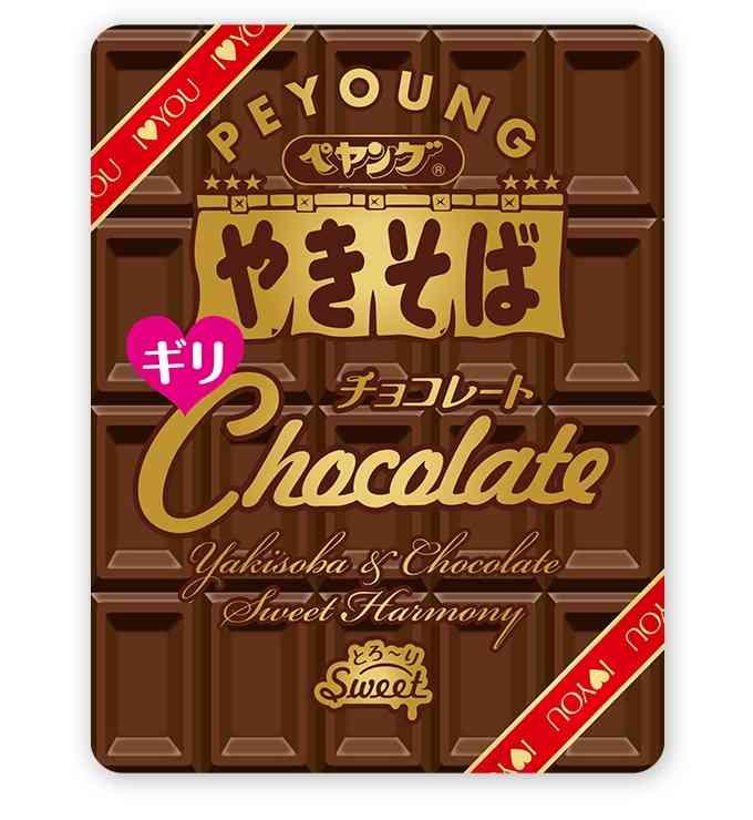 ペヤングが「チョコレートやきそばギリ」なる謎の新境地を開拓 義理チョコになるやきそばとは一体