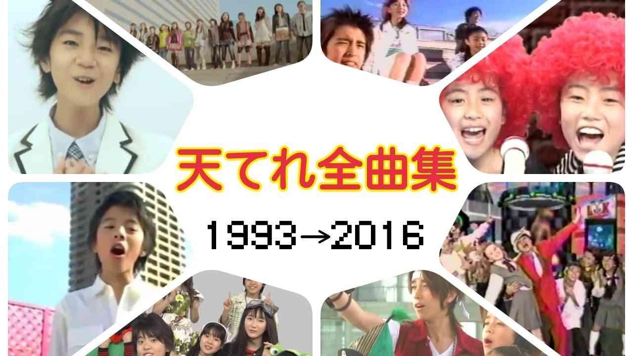 天てれ全曲集1993→2016 MTK、ポコ・ア・ポコ他 天才てれびくん - YouTube