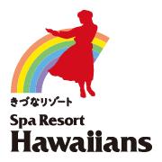 スパリゾートハワイアンズ公式ホームページ