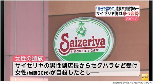 「セクハラ原因で自殺」訴訟、サイゼリヤが棄却求める 副店長「恋愛関係だった」と責任否定