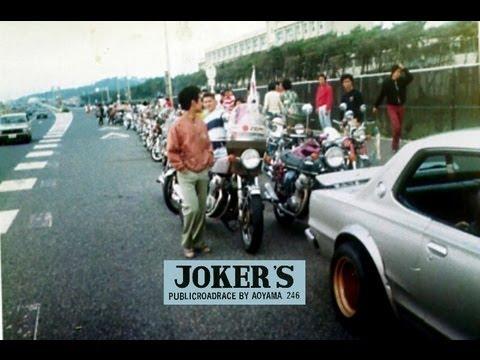 昭和・暴走族 ジョーカーズ - 70's Bosozoku - YouTube