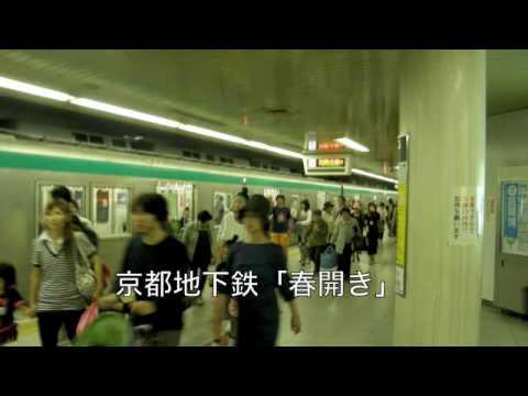 【京都市営地下鉄】東西線発車メロディー(マスター音源) - YouTube