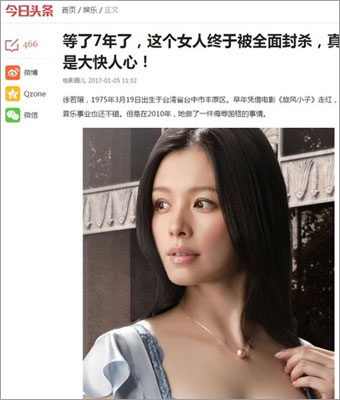 中国政府がビビアン・スーを「封殺リスト」に 「親日発言」で危険視か - ライブドアニュース