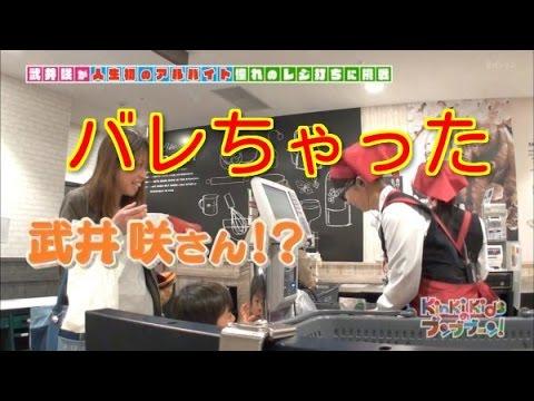 武井咲 KinKi Kidsの番組、ブンブブーン(フジテレビ系)でレジアルバイト体験にやらせが発覚!ばっちり証拠が撮られちゃってます バレちゃった… - YouTube