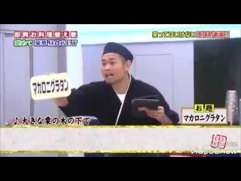 ガキ使料理名替え歌 - YouTube