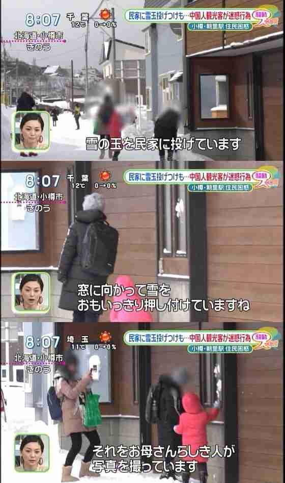 支那人観光客が悪逆暴虐!朝里駅周辺で他人の敷地に無断侵入!民家に雪玉投げつけ!ポストに雪入れ!