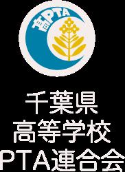 役員・理事一覧 | 千葉県高等学校PTA連合会