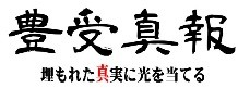 神社に「日の丸禁止令」を出した仙台市の暴虐 – 豊受真報
