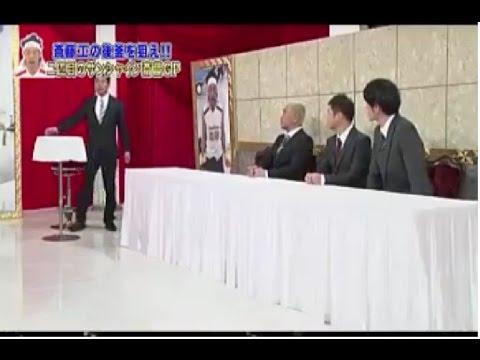ガキの使い 二匹目のサンシャイン斎藤GP 2017年2月26日 170226 - YouTube