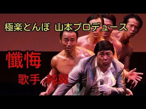 極楽とんぼ 山本圭壱 純翼  - 懺悔 - YouTube