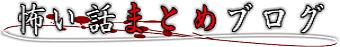 『悪魔教信者』 - 怖い話まとめブログ