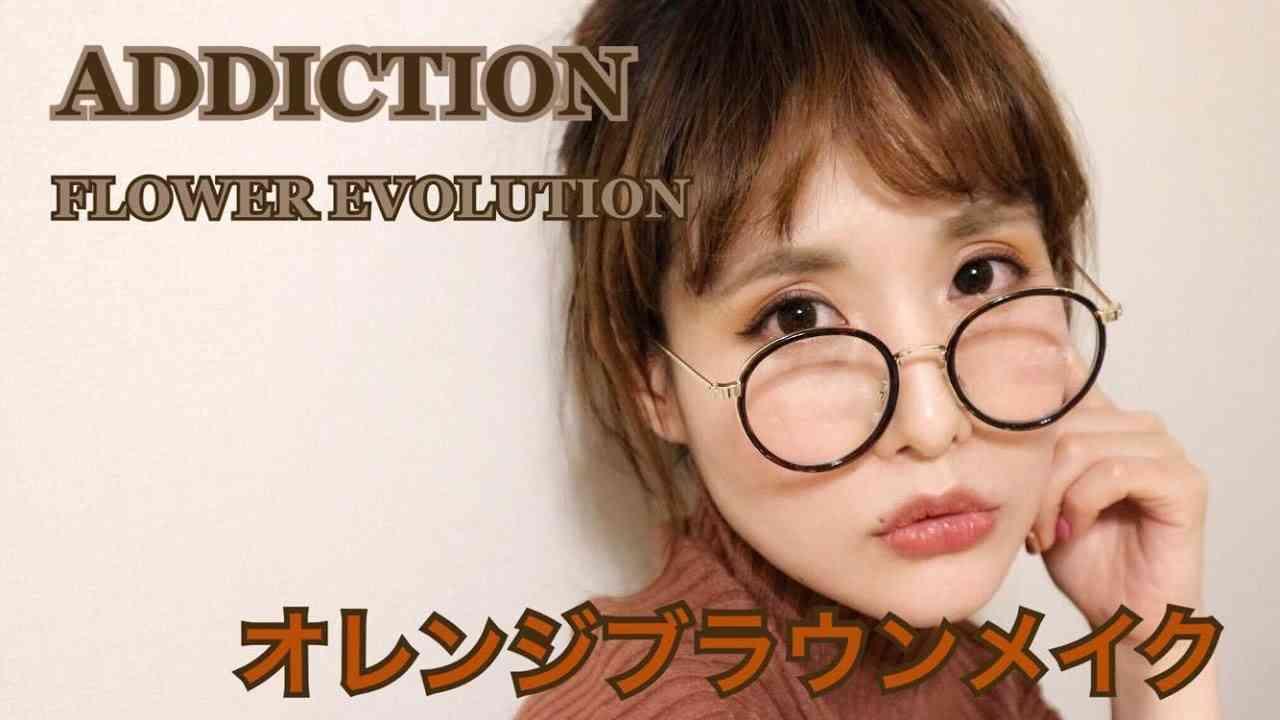 【ADDICTION】春の新色でオレンジブラウンメイク - YouTube