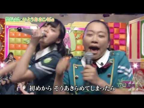 いとうあさこ46featuring欅坂46「サイレントマジョリティー」 - YouTube
