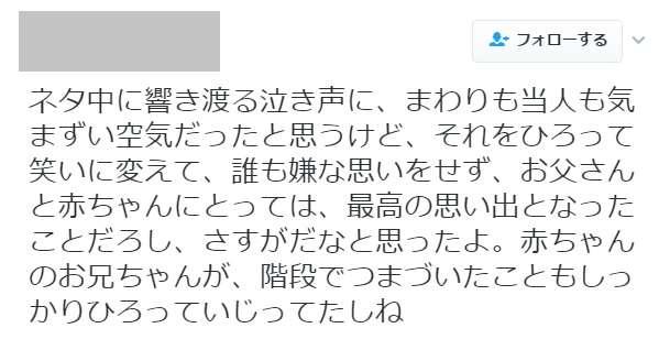 お笑いライブ中、泣き止まない赤ちゃんに対する中川家の神対応が話題に「これぞプロ中のプロ」