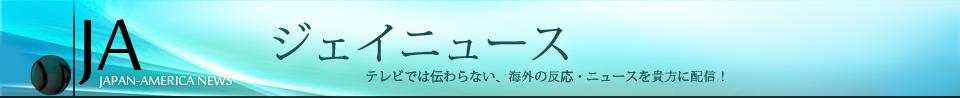 「日本の大地震をお祝いします」 韓国サポの横断幕への海外の反応 : ジェイニュース 海外の反応・ニュースを貴方に (JA News)