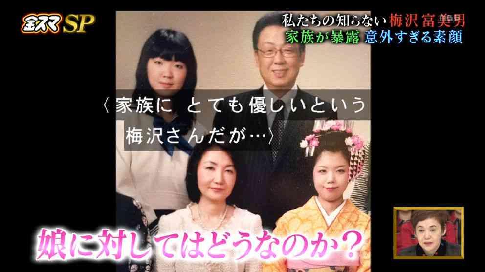 梅沢富美男 嫁ぐ娘からの手紙に涙「初めてテレビで涙」