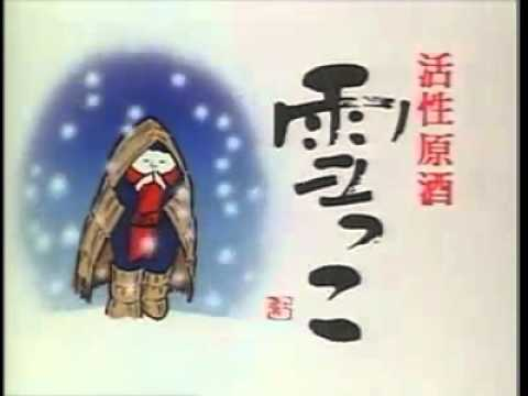 雪っこTVCM - YouTube