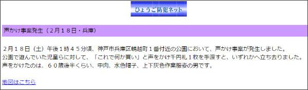 「これで何か買い」 60代後半の男が児童らに声をかけ千円札1枚を手渡し立ち去る 神戸市の公園